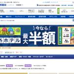 【HIS】海外ホテル半額セール、3月31日までのオンライン予約限定