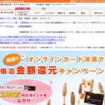 【じゃらんnet】宿泊料金全額ポイントバックキャンペーン、クレジットカード決済限定