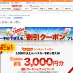 【じゃらん】レンタカー予約3,000円割引クーポンを配布中、先着1,000枚限定