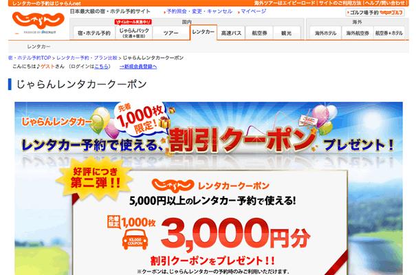 じゃらん(レンタカー予約クーポン)