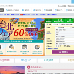 【DeNAトラベル】台北フェア、航空券とホテルのセット予約で最大60%OFF