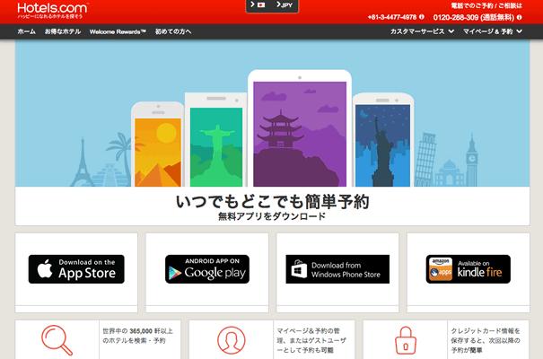 ホテルズドットコム(アプリ予約限定クーポン)