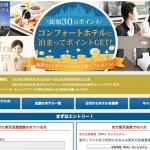 【楽天トラベル】コンフォートホテル宿泊特典、30万円分のポイント山分け