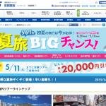 【HIS】夏旅BIGチャンス、対象海外ツアーの申し込みで最大20,000円割引