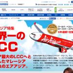 【HIS】エアアジア航空券、2,000円キャッシュバックキャンペーン