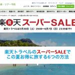 【楽天トラベル】スーパーSALE2015夏、お得な目玉商品が目白押し