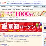 【るるぶトラベル】1,000円割引クーポンを配布中、初めての予約者限定で利用可能