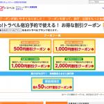 【ヤフートラベル】お得な割引クーポンを配布中、宿泊料金が最大1,000円OFF