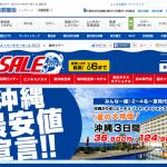 【HIS】スーパーサマーセール2015、この夏一番安い注目特売セール