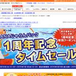 【じゃらん】ANAパックツアータイムセール、最大20,000円割引のクーポンも配布