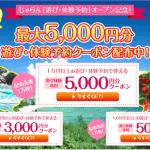 【じゃらん】遊び体験予約クーポン、アクティビティーツアーが最大5,000円割引