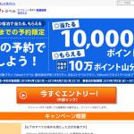 【ヤフートラベル】早期予約特典、抽選で10,000円分のTポイントプレゼント