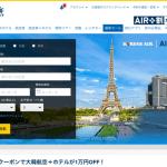 【エクスペディア】10,000円クーポン、大韓航空利用ツアーで割引適用