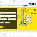 【エクスペディア】スクートバーゲンセール、大阪便就航記念で最安5,000円