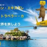 【エクスペディア】アメックスコラボキャンペーン、150,000円割引クーポンが当たる