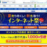 【HIS】オンライン予約限定セール、1,000円割引クーポンもプレゼント中