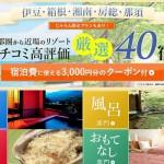【じゃらん】3,000円割引クーポン、関東近郊の評判が良い温泉旅館で利用可能