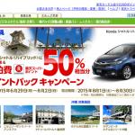 【楽天トラベル】Hondaシャトル乗車体験キャンペーン、宿泊費の50%相当ポイントバック