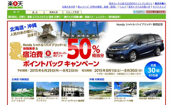 楽天トラベル(Hondaシャトル乗車体験キャンペーン)