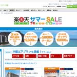 【楽天トラベル】海外旅行セール、最大50,000円割引のクーポンも配布中