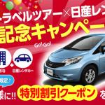【るるぶトラベル】最大10,000円クーポン、日産レンタカー利用ツアーで割引適用