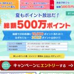 【るるぶトラベル】夏の直前予約キャンペーン、総額500万円分のポイント贈呈