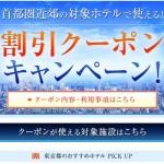 【るるぶトラベル】首都圏のホテル予約で使えるクーポンを配布、宿泊代金500円割引