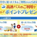 【じゃらん】限定ポイント500円分プレゼント、高速バスと宿泊施設の予約特典