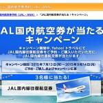 【ヤフートラベル】JAL国内線航空券プレゼントキャンペーン、抽選で3名に当たる