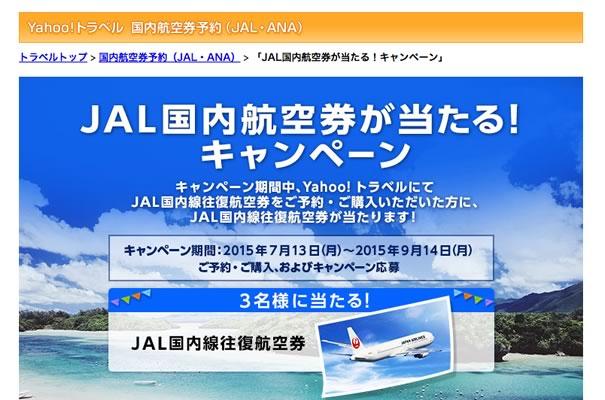 ヤフートラベル(JAL国内航空券のプレゼントキャンペーン)