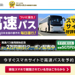 【DeNAトラベル】高速バス予約に対応、最大20,000円割引のクーポンも配布中