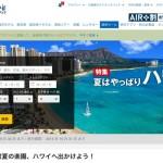 【エクスペディア】期間限定ハワイセール、ホテル代金とツアー代金が最大65%割引