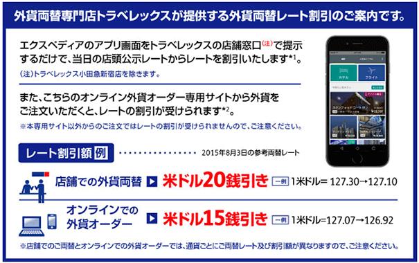expedia20150918
