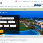 【エクスペディア】タイ高級ホテルセール、割引額30,000円を超えるプランも用意