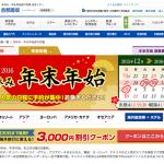 【HIS】3,000円割引クーポンをプレゼント、年末年始の海外旅行予約で使える