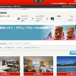【ホテルズドットコム】48時間限定セール、ハワイとグアムのホテルが最大50%割引