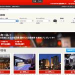 【ホテルズドットコム】台北ホテルセール、地下鉄1日乗車券を無料プレゼント