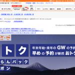 【じゃらん】パックツアーが最大8,000円割引、早トククーポンをプレゼント中