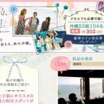 【じゃらん】恋の島沖縄、豪華ホテルの無料宿泊券をプレゼント