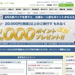 【楽天トラベル】ANA楽パックの予約特典、2,000円分のポイントを還元