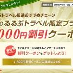 【るるぶトラベル】チェーン系ホテルで使える1,000円割引クーポン、先着500名限定
