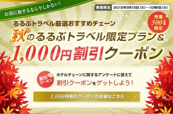 るるぶトラベル(チェーンホテル1,000円割引クーポン)