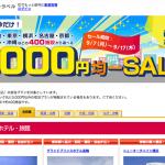 【ヤフートラベル】5,000円均一セール、全国400軒のホテルや旅館が対象