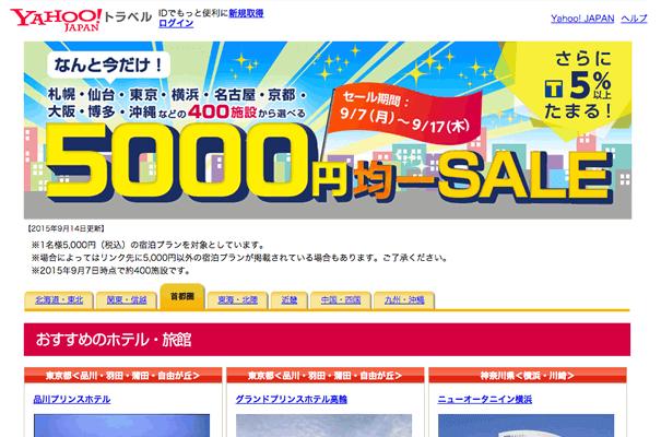 ヤフートラベル(5,000円均一セール)