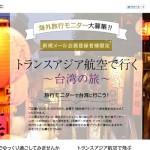 【DeNAトラベル】トランスアジア航空で行く台湾旅行モニターを募集中