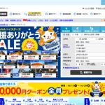 【DeNAトラベル】ベイスターズ応援感謝セール、最大50,000円割引のクーポンも配布