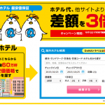 【DeNAトラベル】海外ホテル最安価格保証、1円でも高ければ差額の3倍を返金