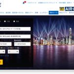 【エクスペディア】香港フラッシュセール、ホテルと航空券のセット予約がお得