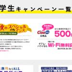 【HIS】学生ツアー限定で旅行代金を500円割引、Wi-Fi無料レンタル特典も有り