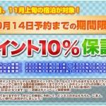 【じゃらん】リクルートポイント10%還元、キャンペーン期間限定の特別特典